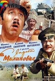 C490C3A1m-CC6B0E1BB9Bi-E1BB9E-Malinovka-Wedding-in-Malinovka-Svadba-v-Malinovke-1967