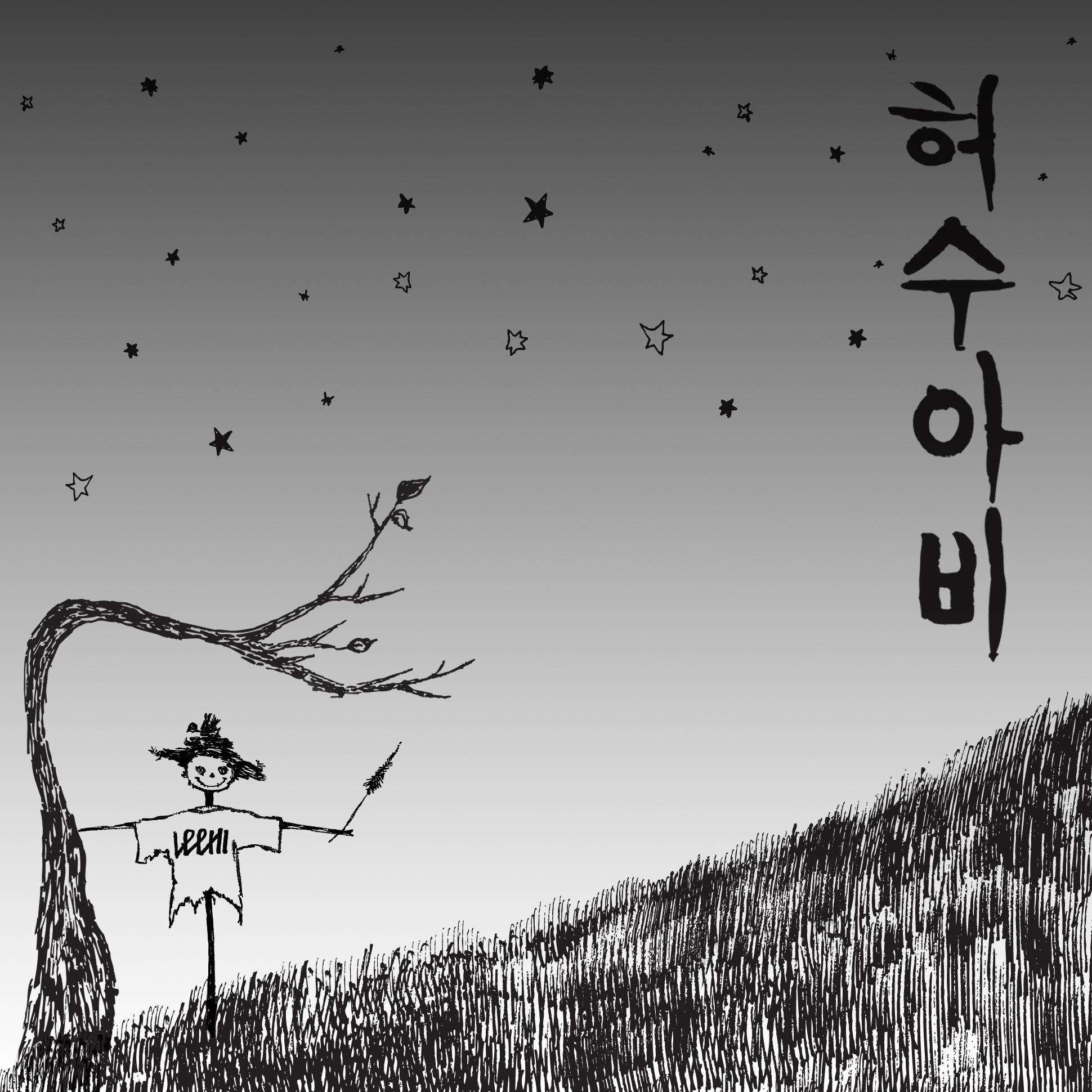[Single] Lee Hi - SCARECROW
